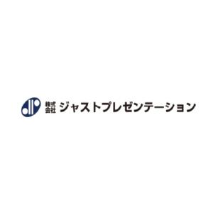 株式会社ジャストプレゼンテーション