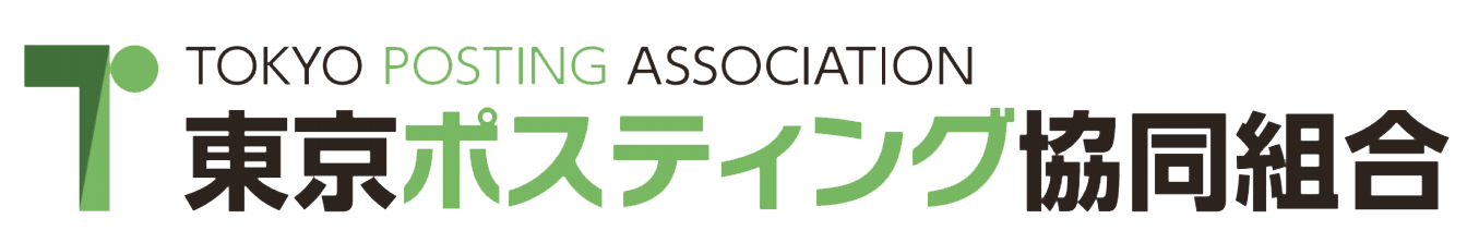 東京ポスティング協同組合